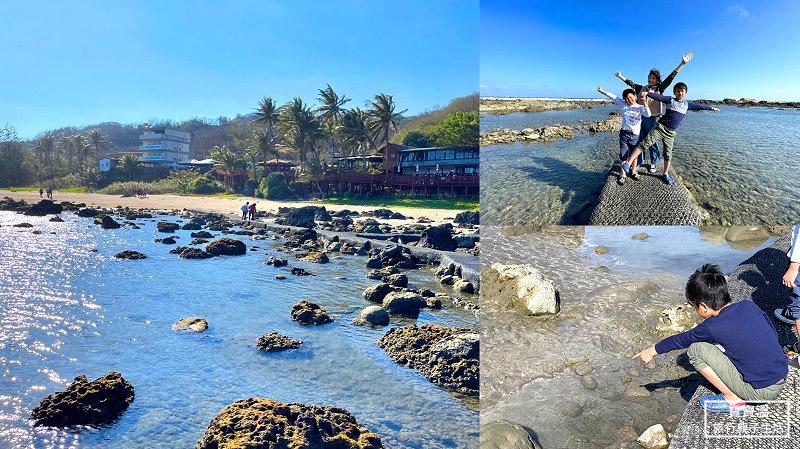 台東卑南景點》富山護漁區,潮間帶親子生態步道探尋海洋生物(已經禁止餵魚/附上交通停車資訊)