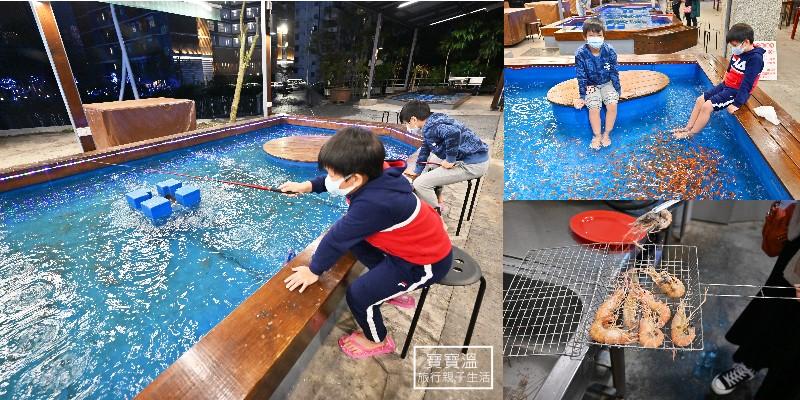 宜蘭親子景點》礁溪九號溫泉魚釣蝦場~適合親子釣蝦初體驗