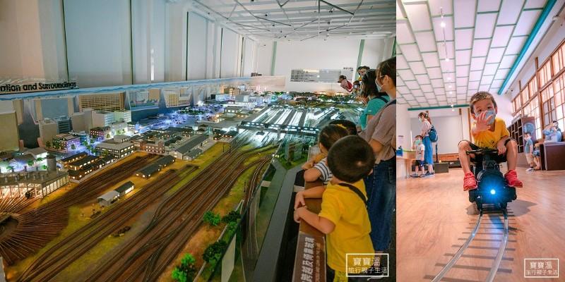 台北新室內景點》國立臺灣博物館鐵道部, 台北捷運親子景點 一日遊好去處