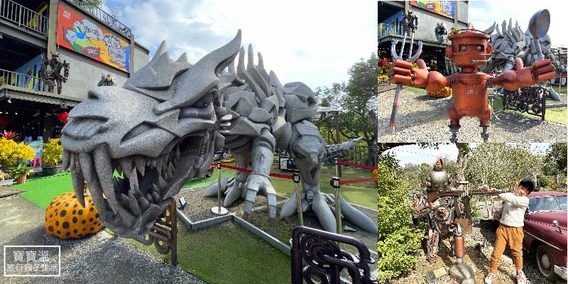 新竹景點餐廳》SRC北埔印象咖啡,變形金剛, 鋼鐵暴龍入侵!! 台三線必訪景觀餐廳
