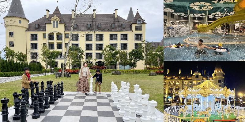 瑞穗一泊二食渡假首選|瑞穗天合國際觀光酒店,城堡旅趣房三代同堂溫泉飯店住一晚