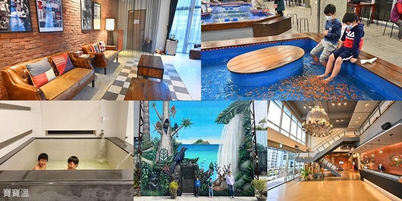 宜蘭礁溪溫泉飯店》9號溫泉旅店~泡湯釣蝦溫泉魚一次玩,超有趣的礁溪市區溫泉親子住宿