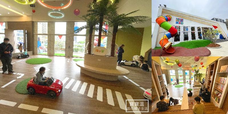 桃園免費樂園|築億海格~遛樂KID快閃樂園,電動車、六米高彩虹溜滑梯