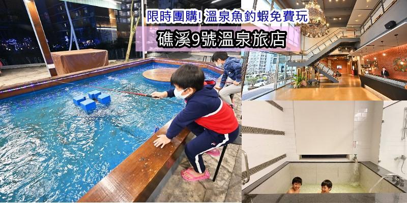 《2021宜蘭親子飯店快閃》礁溪9號溫泉旅店~泡湯釣蝦溫泉魚免費玩、12歲小童免費住含早餐