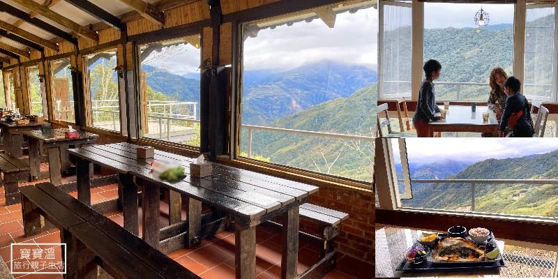 新竹尖石景觀餐廳》魯壁一家人,在雲霧群山環繞中享受原住民美食、窯烤麵包下午茶