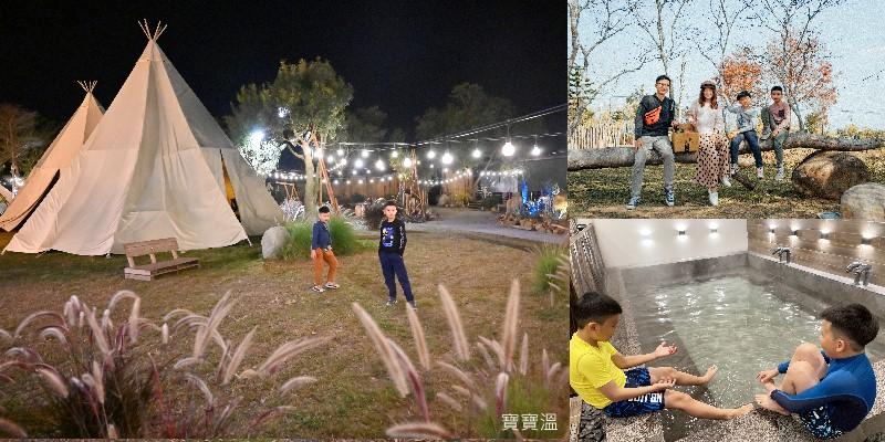 苗栗免搭帳露營》自然圈農場~親子共學農事體驗, 溫泉泡湯、沙漠曠野風格露營