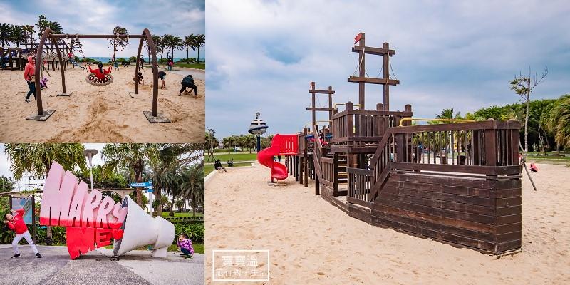 花蓮特色公園》太平洋公園南濱遊戲場,超巨大海盜船大沙坑、美麗地景海景一次看