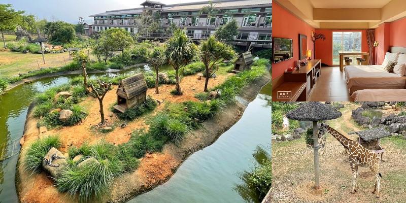 新竹親子飯店》 關西六福莊生態度假旅館~就像住在動物園、長頸鹿斑馬犀牛水豚陪你睡覺(房型怎麼選建議)
