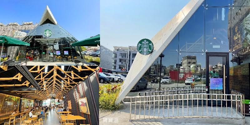 雲林北港星巴克》玻璃屋特色星巴克,雙手合掌參拜造型,來北港拜拜多了一個休息喝咖啡好去處