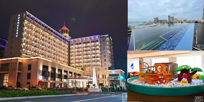 澎湖住宿》澎湖福朋喜來登酒店. 五星級無邊際泳池海景飯店, 悠閒海島度假就住這