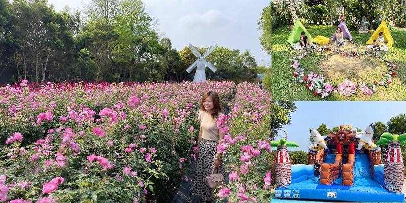 苗栗免費親子景點》三義雅聞香草植物工廠、小帳棚野餐玩沙坑、玫瑰花園浪漫風車、下午茶輕食喝飲料