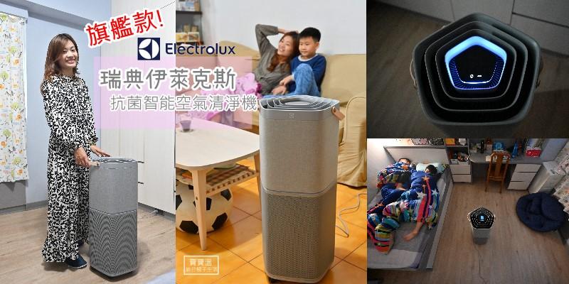 【獨家團購 買大送小】Electrolux 伊萊克斯高效抗菌清淨機Pure A9 (再多送你一年份新款濾網)