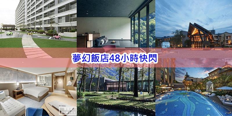 台灣夢幻飯店48小時快閃優惠,渡假飯店、親子飯店、米其林頂級飯店(輸入優惠碼再95折)