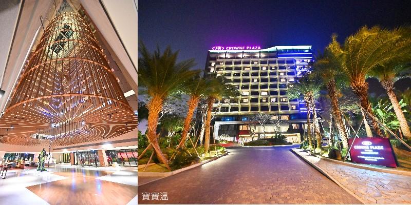 台南住宿》台南大員皇冠假日酒店, 享受IHG洲際集團的精緻服務, 深度玩安平首選