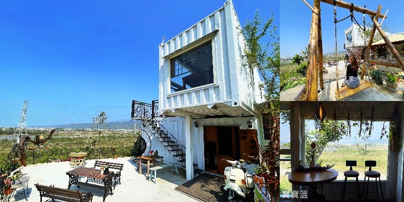 苗栗銅鑼景觀咖啡館》回角咖啡, 白色貨櫃屋下午茶,隱藏在鄉間小道盡頭的景觀餐廳