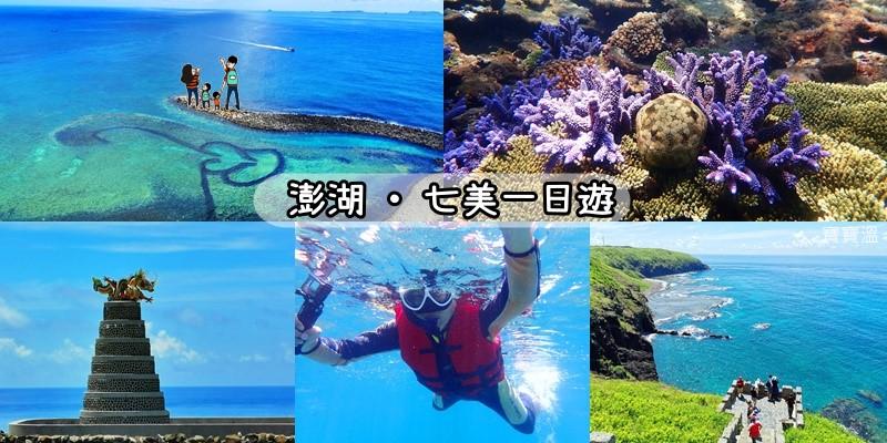 澎湖七美一日遊攻略》騎機車環島看雙心石滬, 小台灣,小孩也能玩的浮桶浮潛,吃越南大骨湯麵