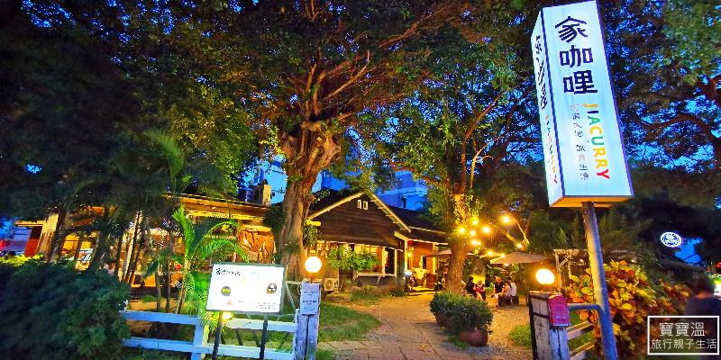 花蓮美食餐廳》花蓮市區必吃~家咖哩總店, 日式老宅人氣料理景觀餐廳