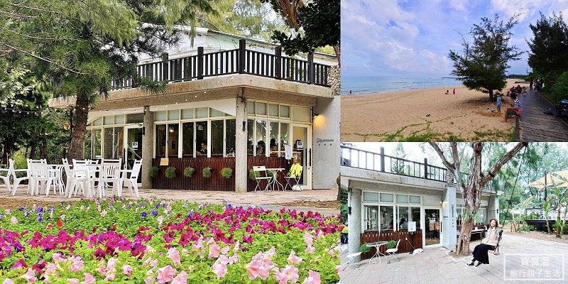澎湖海景餐廳》及林春咖啡館,盪鞦韆、踏沙戲水、坐發呆亭的澎湖打卡熱點