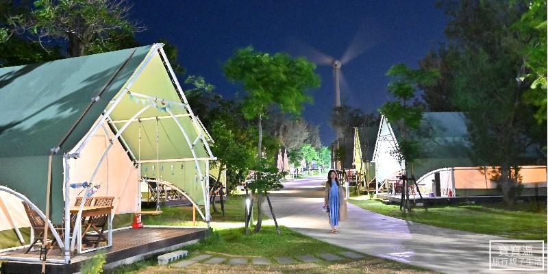 台中免搭帳露營》向海那漾豪華露營區,帳內有獨立衛浴/冷氣,一泊三食全包式露營