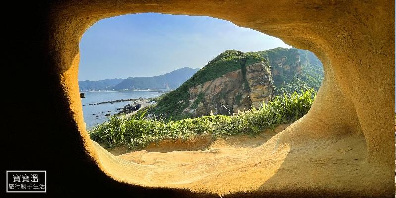 新北萬里野柳》駱駝峰稜線步道~五分鐘登上龜吼海岸頂點、躲進岩洞碉堡看風景