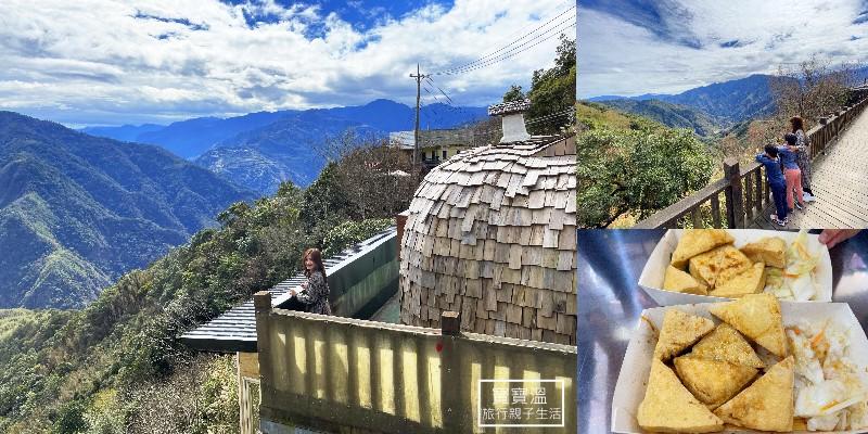 新竹尖石宇老觀景台》吃宇老臭豆腐看風景,提供停車/廁所/交通資訊