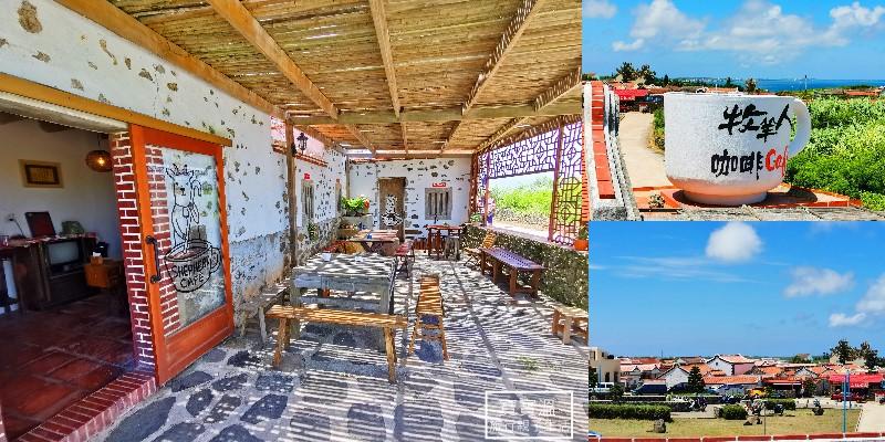 澎湖室內景點咖啡館》牧羊人咖啡館,二崁聚落閩南三合院古厝咖啡館