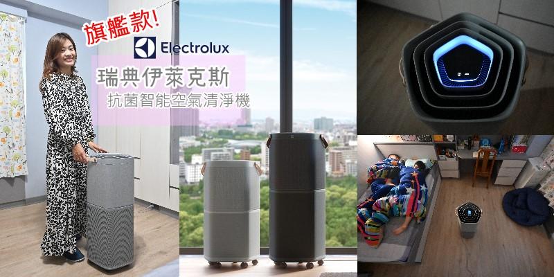 【獨家團購】Electrolux 伊萊克斯高效抗菌清淨機Pure A9 (再多送你一年份新款濾網)