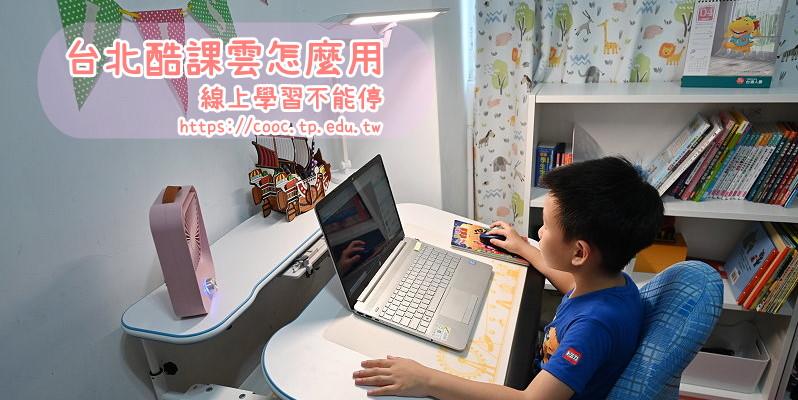 台北酷課雲怎麼用? 國中小線上學習平台、防疫在家自學線上學習網