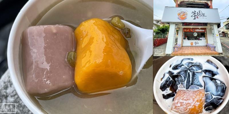 新北必吃金山芋圓王》巨無霸手工芋圓、地瓜圓,金山外帶人氣美食