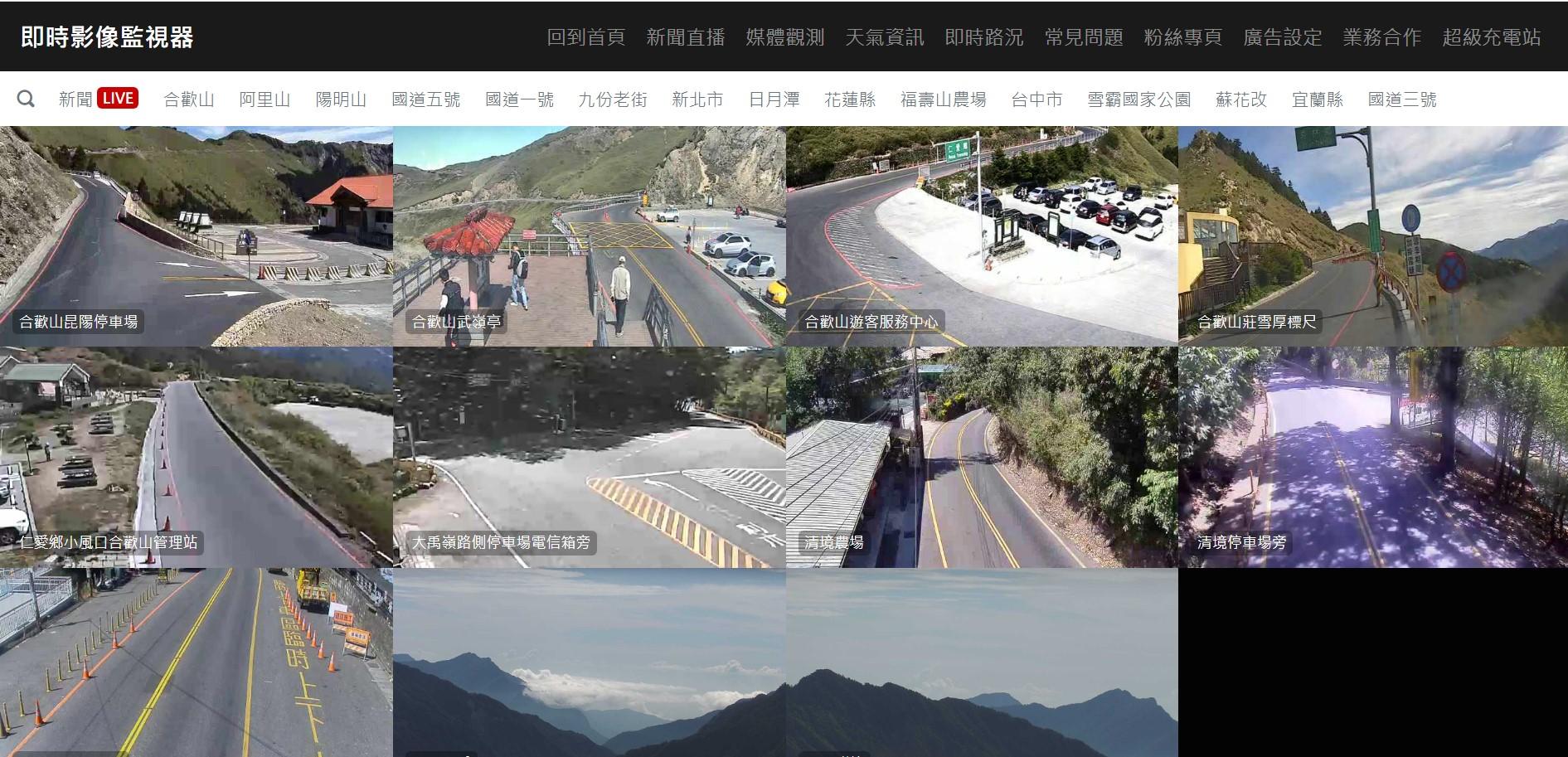 全台即時影像   收錄全台灣即時影像網站,讓你出門前先知道人潮、路況、天氣 (包含路況即時影像、旅遊景點即時影像)