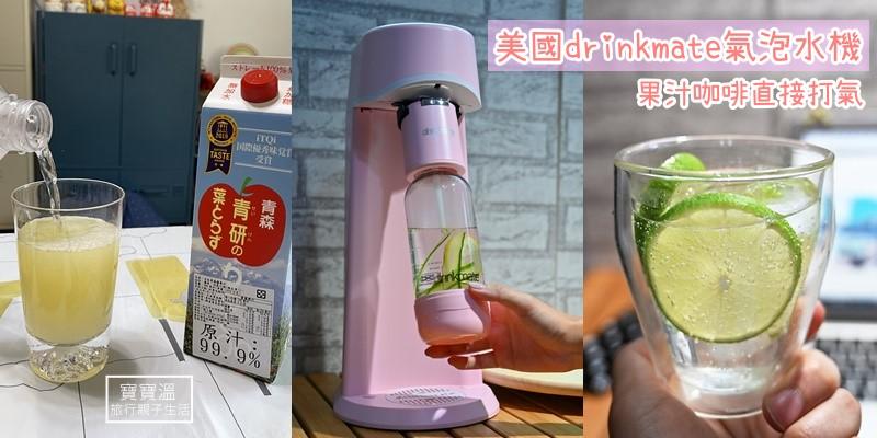 限時團購《美國drinkmate氣泡水機》+《日本青森蘋果汁》繽紛氣泡飲在家自己做