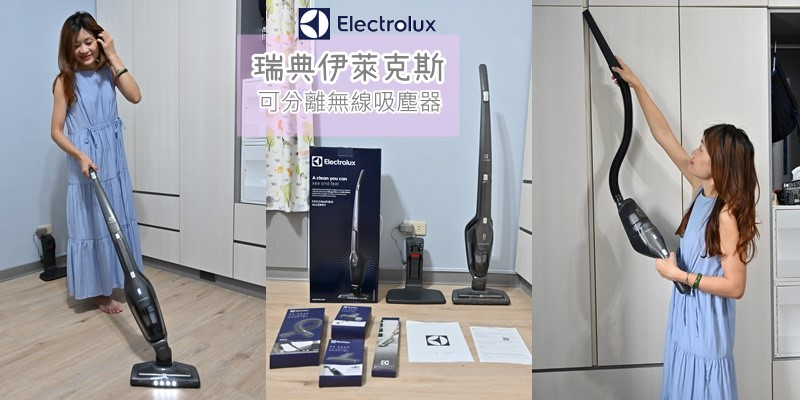 【獨家團購】Electrolux 伊萊克斯可分離無線HEPA吸塵器ZB3302AK(團購價下殺46折)