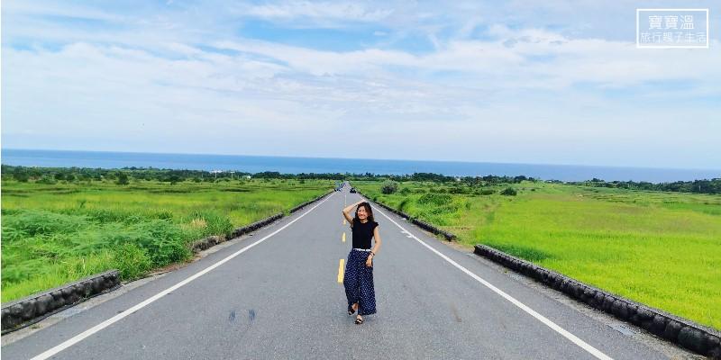 台東絕美天堂路》長濱金剛大道,直通湛藍太平洋的原野大道