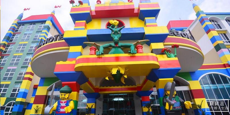 馬來西亞親子遊飯店 | 樂高飯店(Legoland Hotel)四大主題式套房,從check-in那一刻就開始玩積木