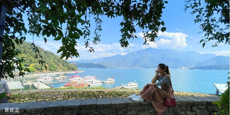 南投魚池》日月潭水社碼頭, 最美湖光山色美景, 還有星巴克可以喝咖啡看風景