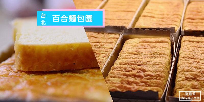 台北早餐點餐好選擇》百合麵包園~起酥蛋糕創始店,一吃就是20年的起酥蛋糕