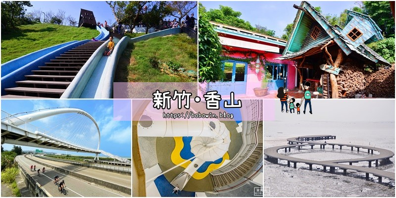 新竹香山一日遊》6個香山景點一次玩! 賞蟹步道.童話魔法屋. 超長溜滑梯. 豎琴橋