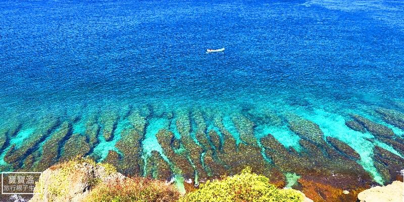 屏東小琉球亂亂逛 看藍色珊瑚礁找海龜、花瓶岩踏浪喝咖啡,搭船交通指南、租機車凸全島