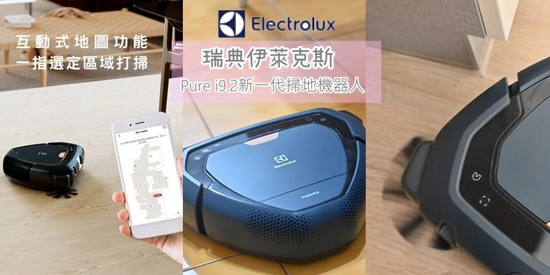 【獨家團購】Electrolux 伊萊克斯Pure i9.2 新一代掃地機器人(團購下殺6折、再送超值配件組及滿額禮)