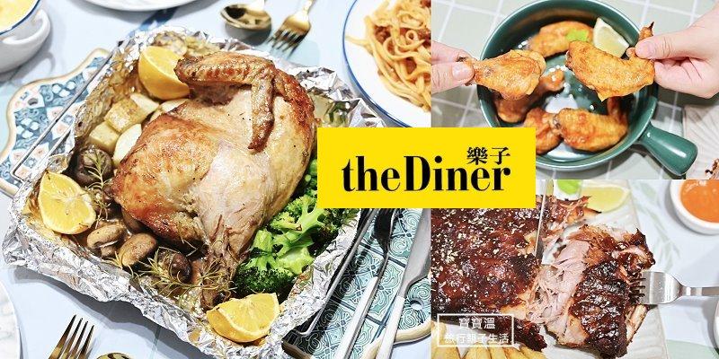 【團購】台北知名美式餐廳-樂子 the Diner招牌豬肋排、烤雞、冠軍牛肉漢堡排