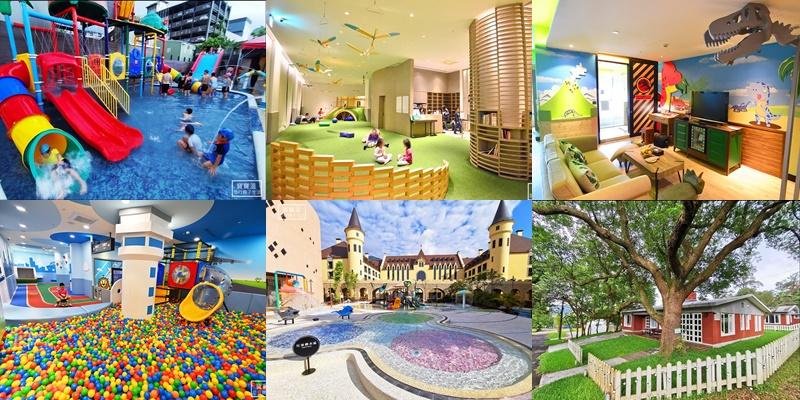 【台灣親子飯店民宿 】超過35間實際入住經驗分享+待住清單~送給愛孩子的父母親