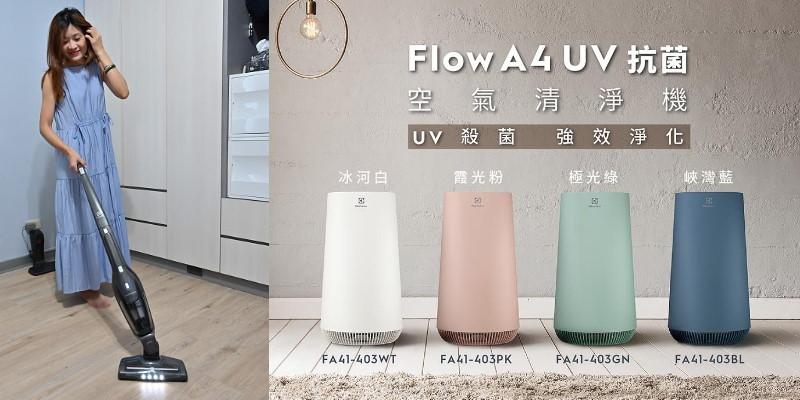 【獨家團購】Electrolux 伊萊克斯A4 UV抗菌清淨機+ZB3301無線吸塵器(多送你一年份濾網)
