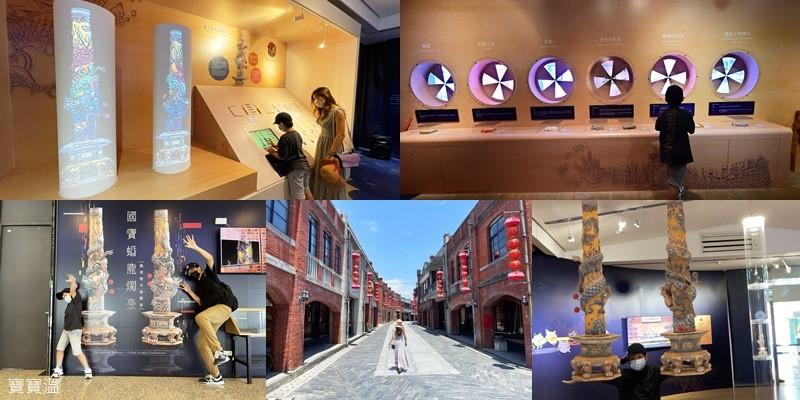 來去宜蘭傳藝玩國寶|國寶蟠龍燭臺動畫暨多媒體展,AR互動體驗360度玩轉國寶