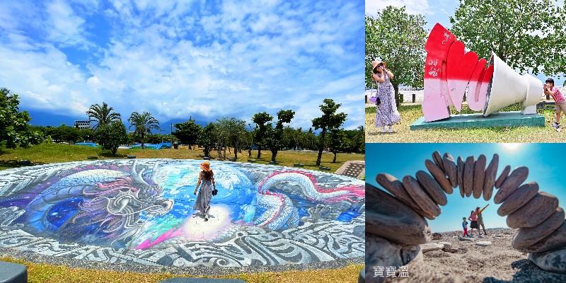 花蓮特色公園|太平洋3D地景公園(北濱段), 藍色海洋彩繪世界, 孩子的疊石頭樂園