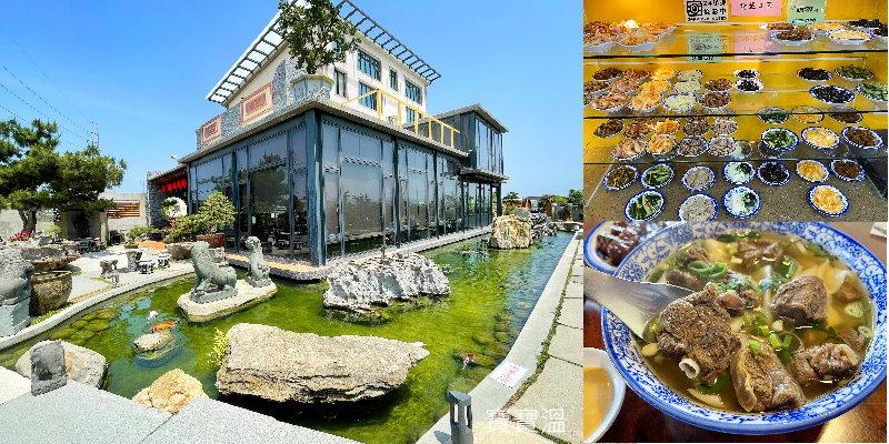 苗栗苑裡美食|大鼎夏荷牛肉麵,水上玻璃屋豪宅吃麵、豆花免費吃到飽,孩子餵魚不無聊