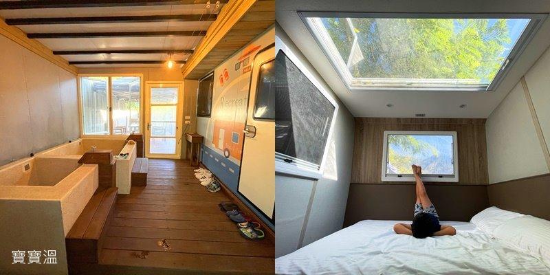 高雄遠山望月溫泉露營車住一晚|有獨立溫泉湯屋的露營車,還有豪華狩獵帳也很棒