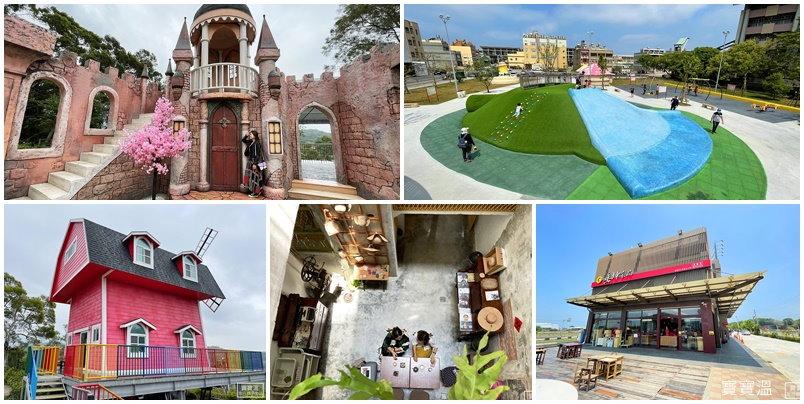苗栗苑裡必玩8個景點 異國風哈比村、斗笠特色公園、超狂伴手禮旗艦店、苑裡市場美食
