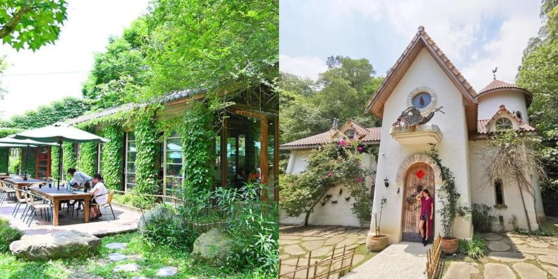 苗栗三義景觀餐廳》山那邊‧綠葉方舟. 山谷裡的綠色世界. 夢幻白色城堡