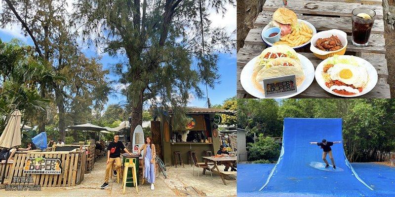 苗栗竹南海濱餐廳》蔬皮肚皮 Super Duper,美式渡假衝浪風格,享受自在愜意的美食時光