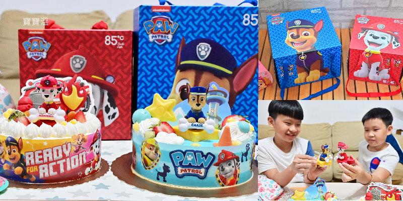 兒童界大明星來囉! 85度C汪汪隊立大功造型蛋糕,家長必買,還可以當玩具收納箱超實用